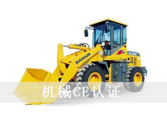 工程机械CE认证