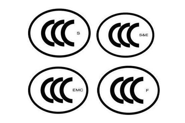 电子电器3C认证