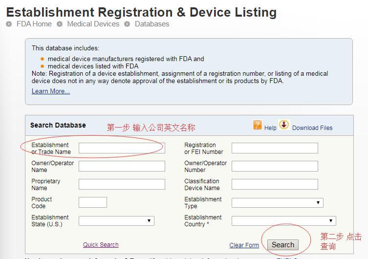 医疗类FDA认证查询