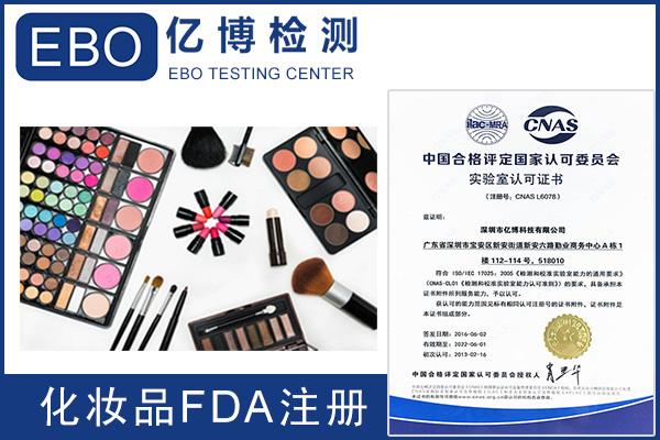 化妆品fda注册证书查询
