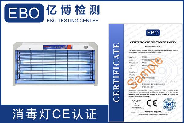 紫外线消毒灯CE认证机构