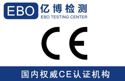 CE认证费用