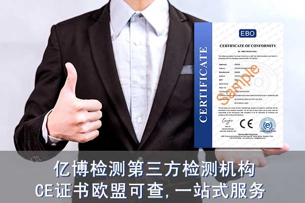 台灯CE认证