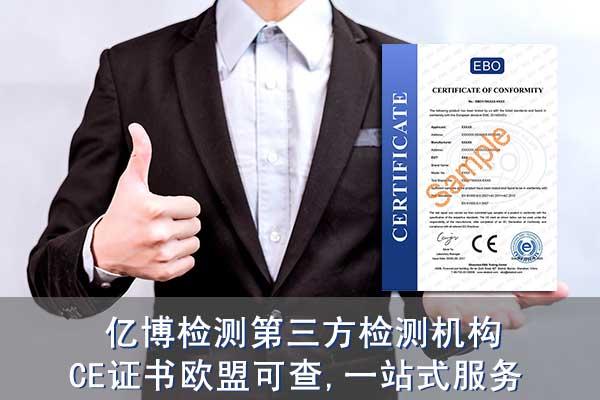 筋模枪CE认证